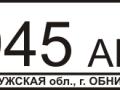 Май 1945