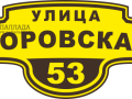 Боровская