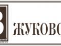 Жуковская