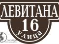 Левитана