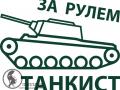 За рулём танкист