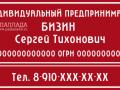 Табличка ИП