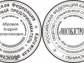 Микротекст