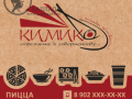 Кимико
