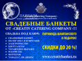 Creativ Catering Company