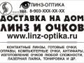 Линз-оптика