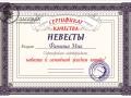 Сертификат невесты