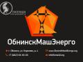 ОбнинскМашЭнерго