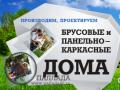 Плитспичпром
