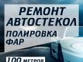 Ремонт автостёкол