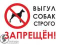 Выгул собак строго запрещён