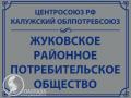 Жуковское РПО