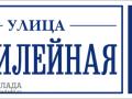 Юбилейная
