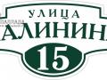 Калинина