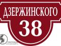 Дзержинского