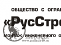 РусСтройПерсонал