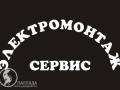 Электромонтаж Сервис