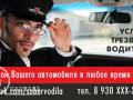 Услуги трезвого водителя