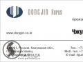 Dongjin Korus