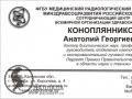 ФГБУ Медицинский радиологический научный центр