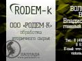 Родем-К