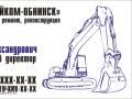 Стройком-Обнинск