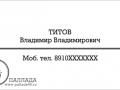 Титов